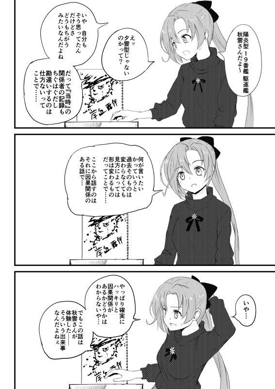 【ジョジョの奇妙な冒険 同人】秋雲は動かない[前編]