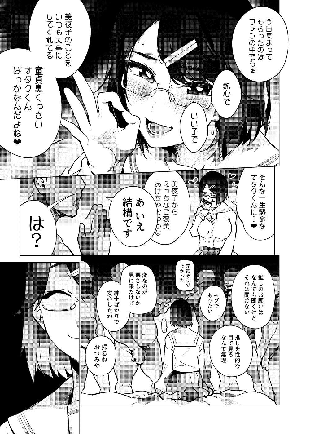 FANZA 同人【 瀬戸美◯子はオタクくんに恋してる】