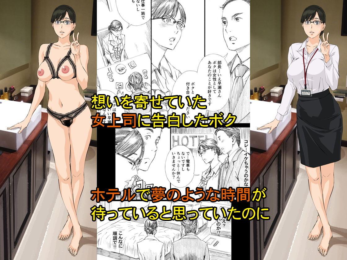 巨乳女上司催●肉人形3