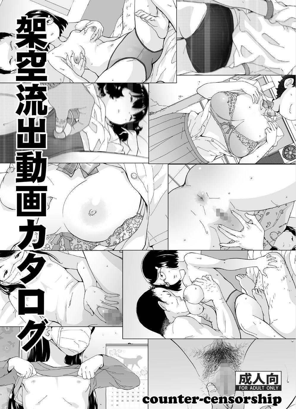 FANZA 同人【架空流出動画カタログ】