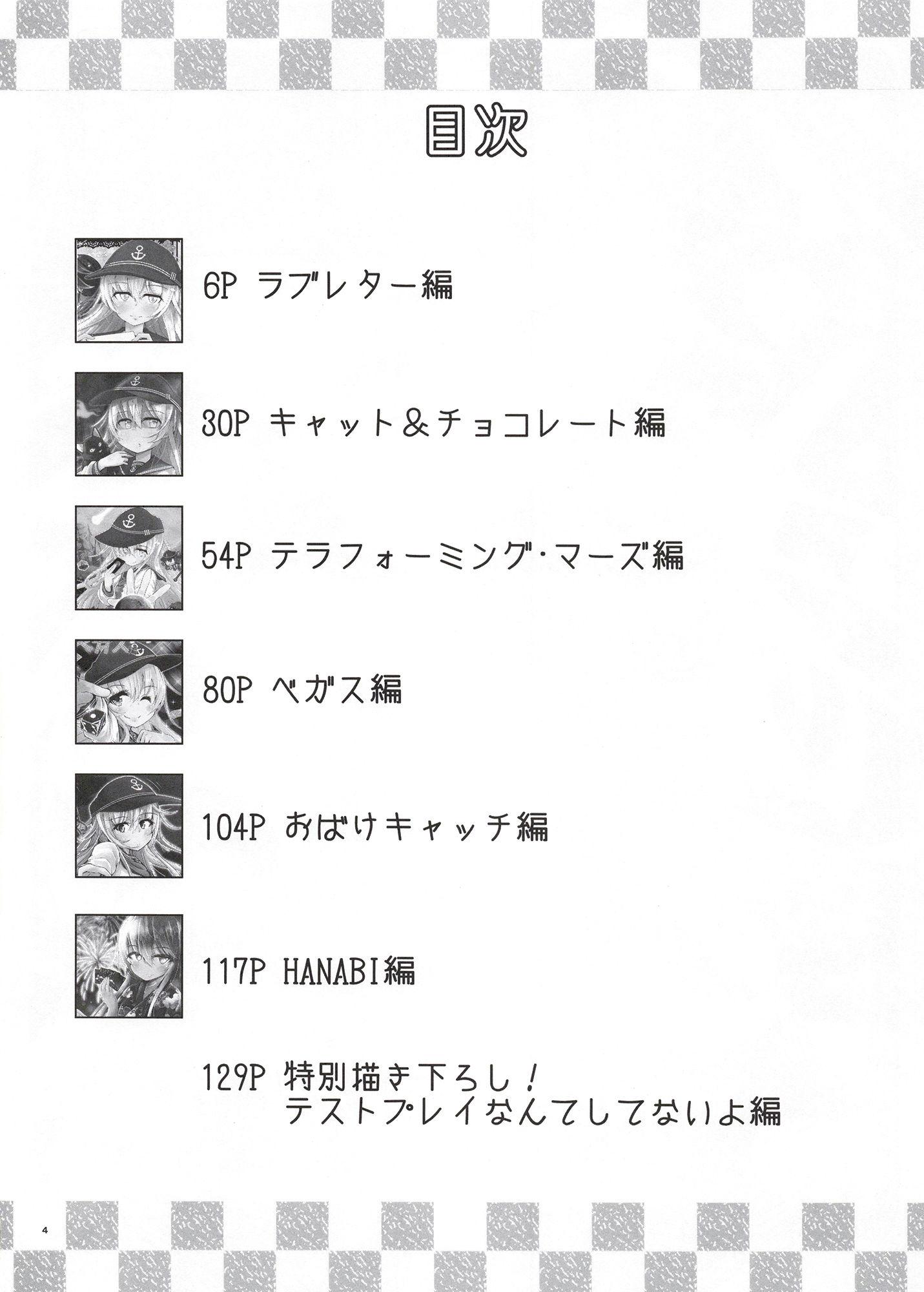 【響 同人】ゲームマスター響~総集編4~