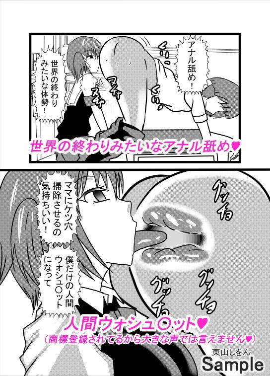 【AIR 同人】時間停止アナル舐め学園3
