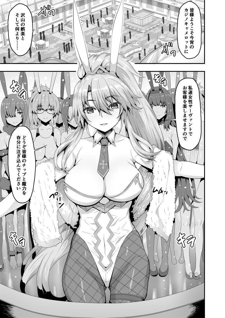 【ありのとわたり 同人】どすけべカルデアカジノ風俗店