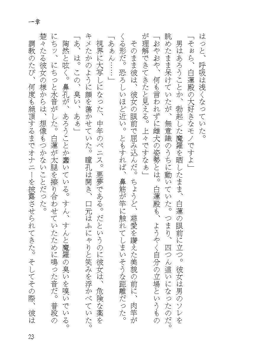 【東方 同人】淫ら尼僧とスケベ寅
