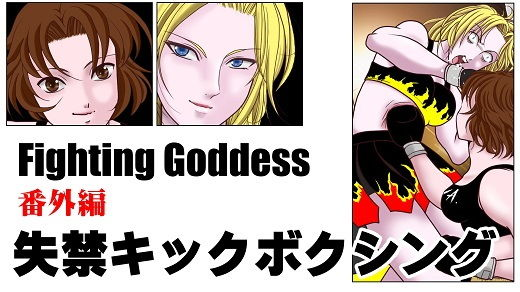 Fighting Goddess 番外編1