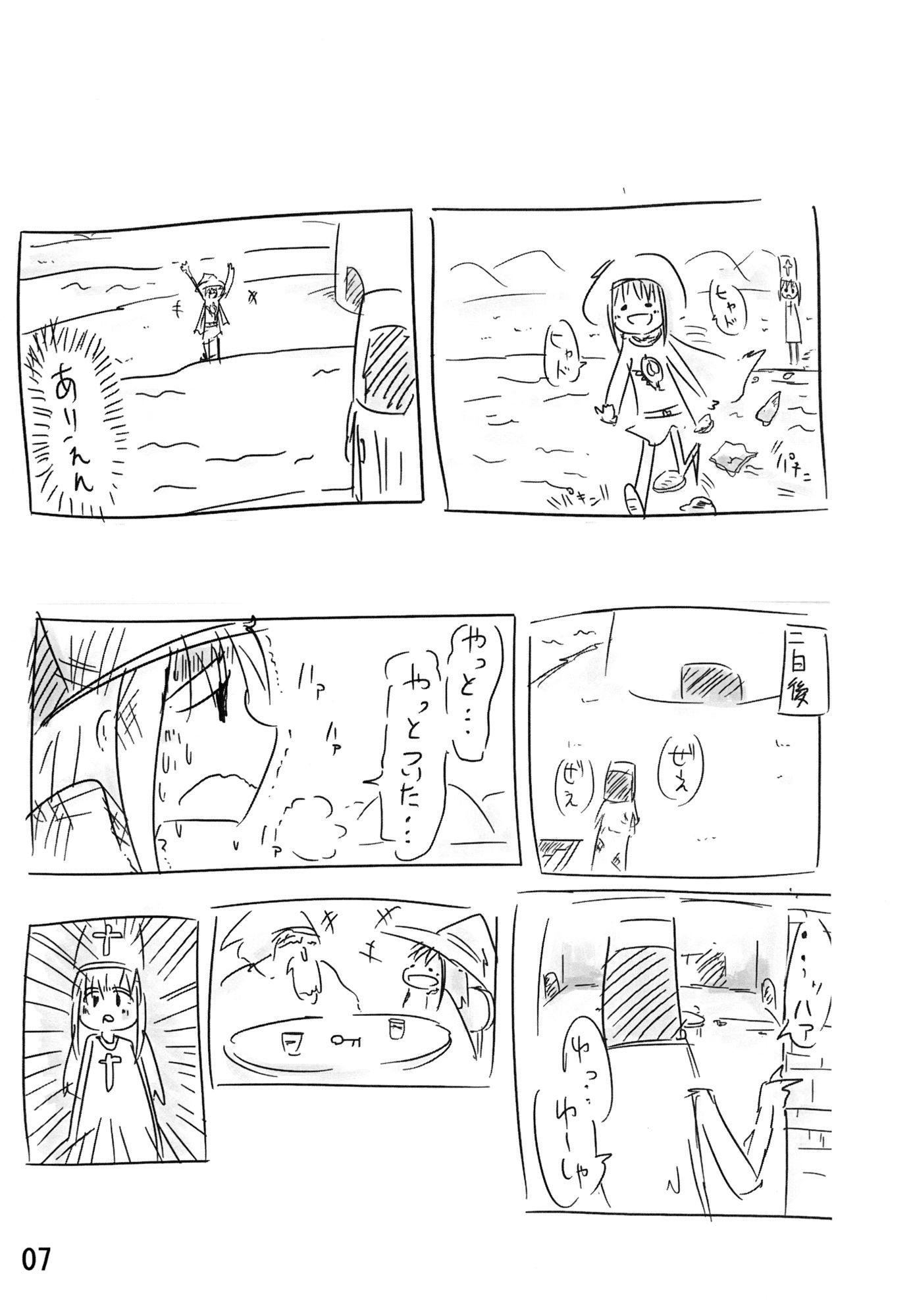 【日常 同人】ドラクエ3の僧侶の日記があった