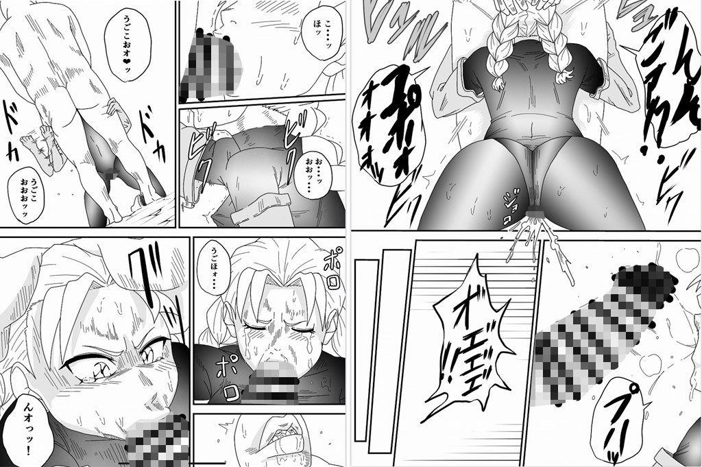 雑魚モンに敗れた女(えろ漫画ソムリエ) [d_170738] 3