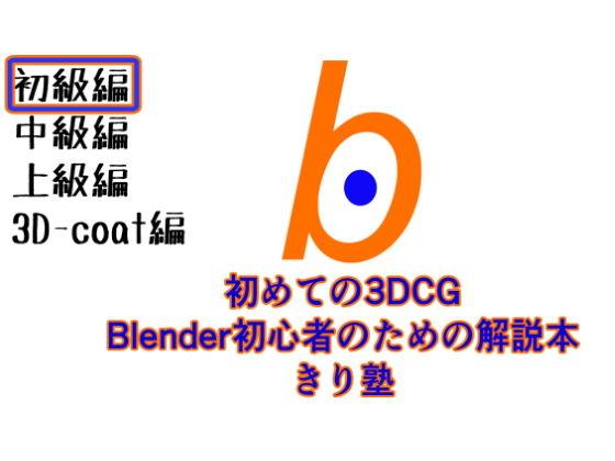 初めての3DCG Blender初心者のための解説本 きり塾 初級編
