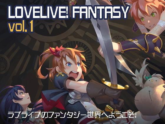 LoveLive! Fantasy vol.1