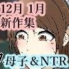 母子相姦とNTR12月1月新作セット2019年2020...
