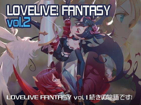 LoveLive! Fantasy vol.2