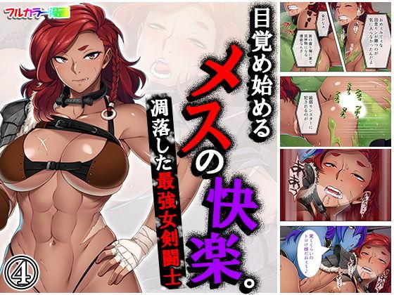 目覚め始めるメスの快楽。凋落した最強女剣闘士 4巻