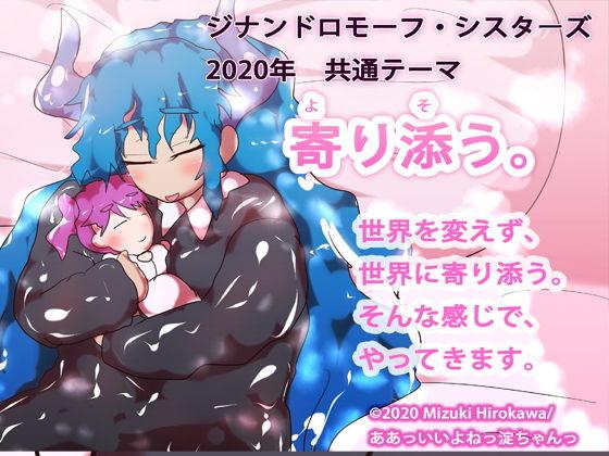 【売り上げ10000本突破記念コラム】ジナシス5つの誓い