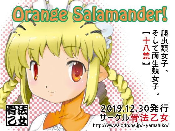 Orange Salamander!のサンプル画像