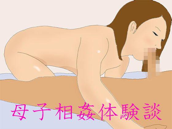 【無料】母子相姦体験談