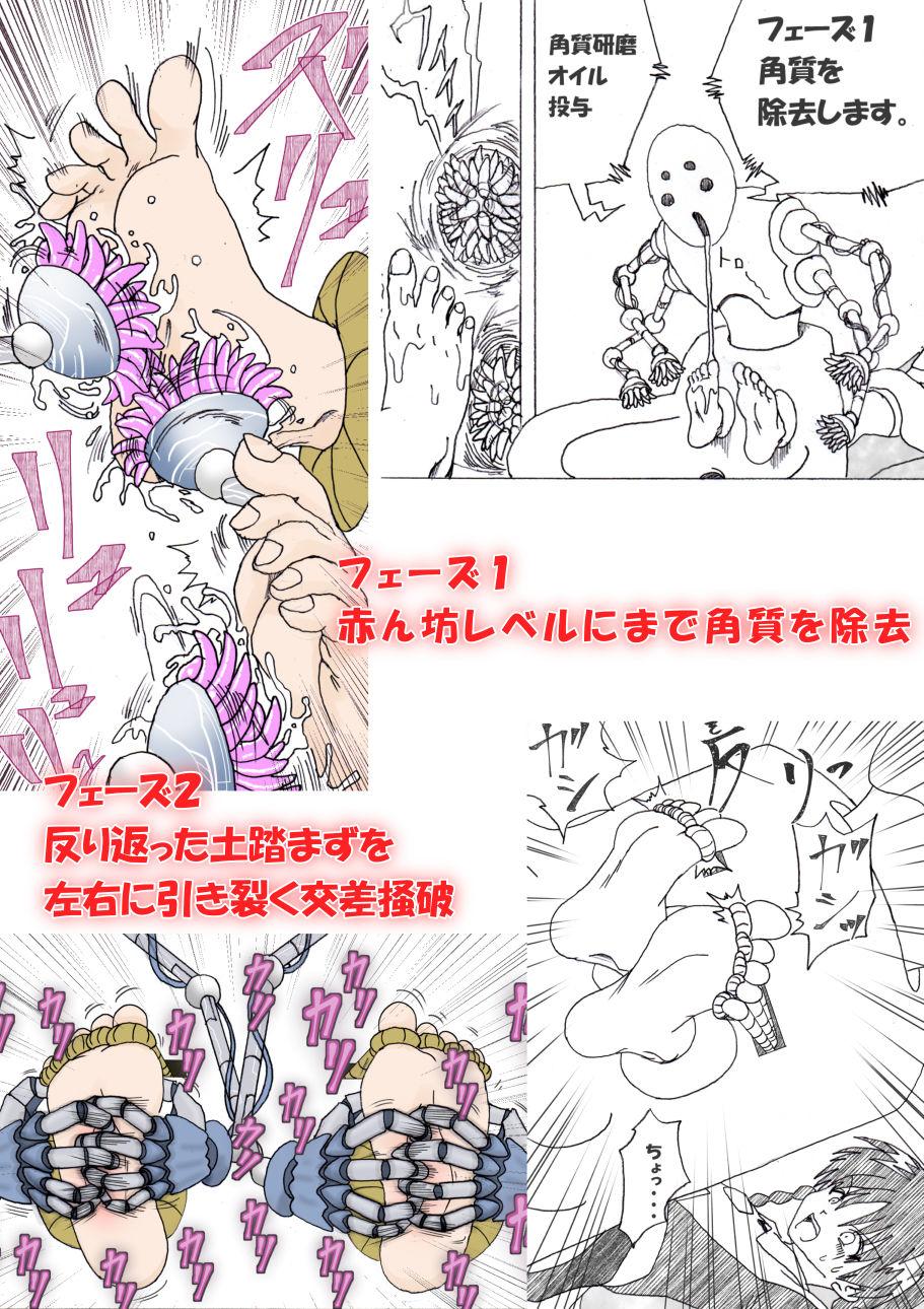 【e 同人】魔女の復讐Vol.4