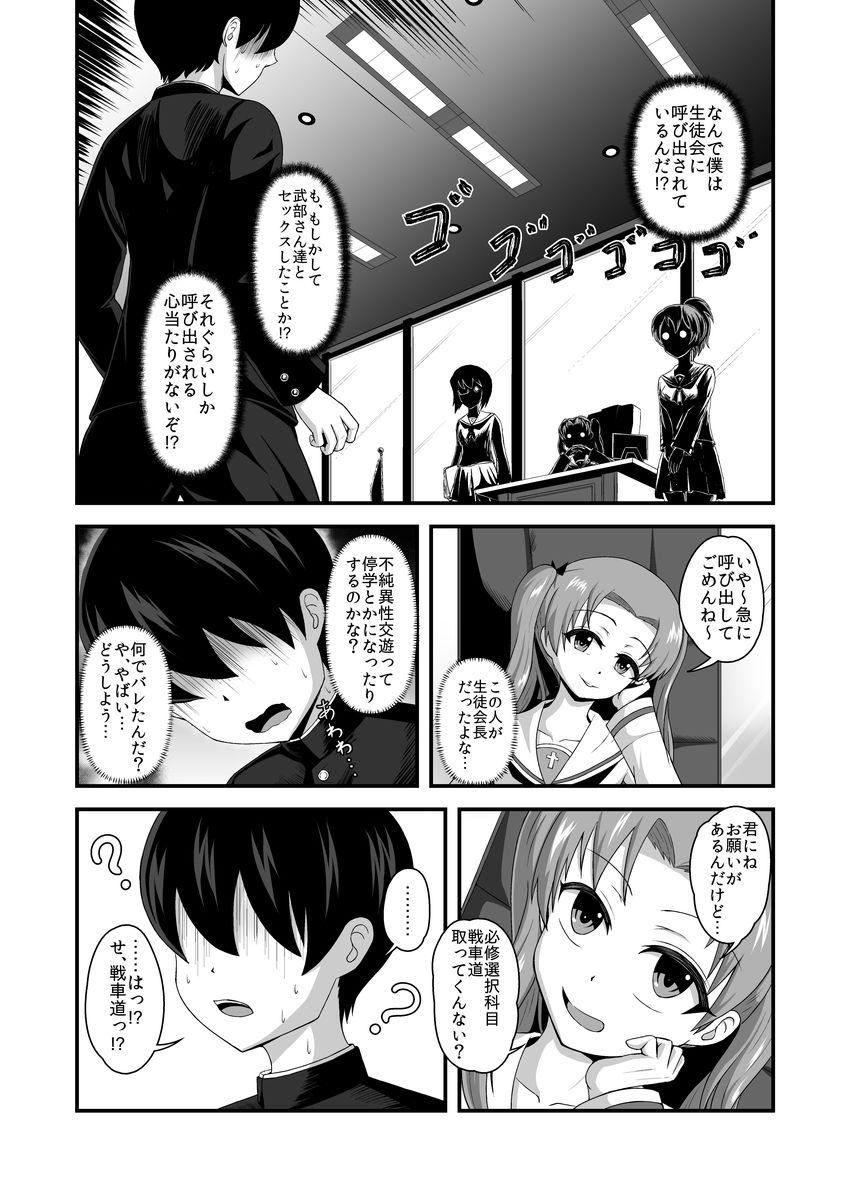 【ガルパン 同人】貞操逆転あべこべ話2