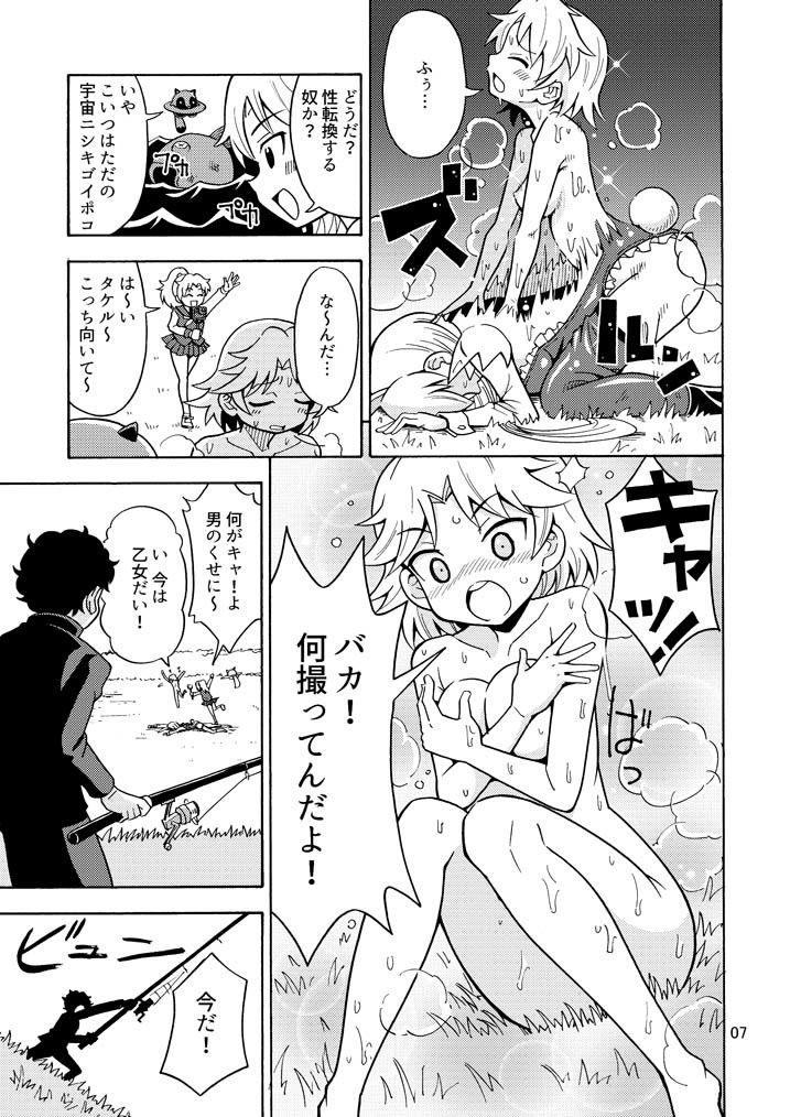 【吉田悟郎商會 同人】俺、美少女戦士辞めます2