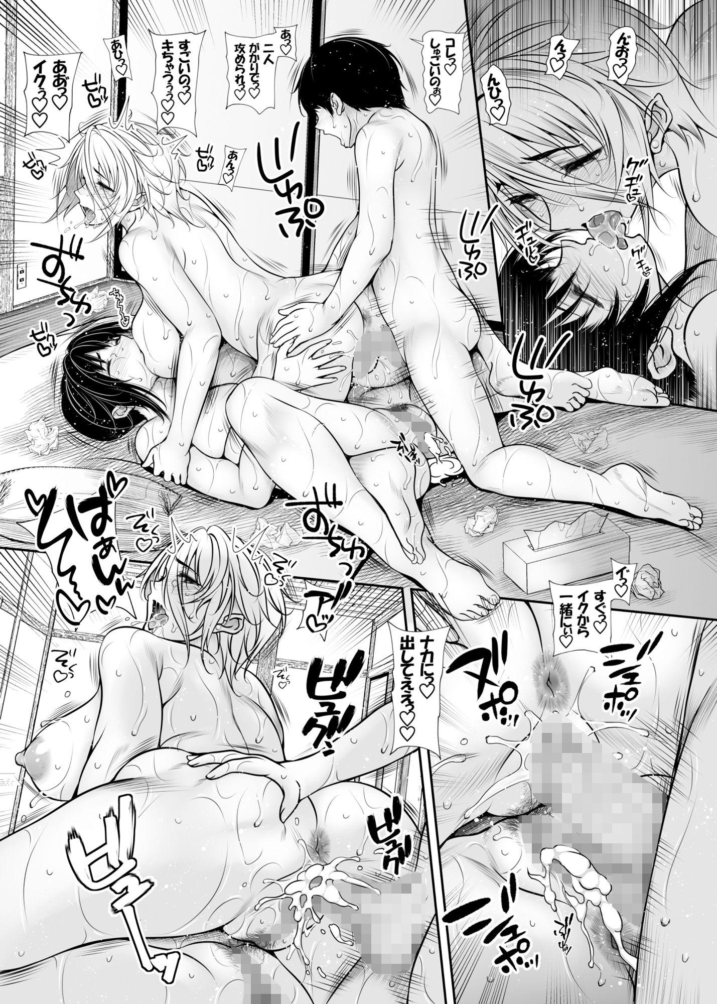 『シェアハウスの性活ルール2』 同人誌のサンプル画像です