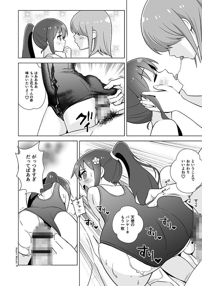 FANZA 同人【花ちゃん パンケーキ作りはセックスだね】