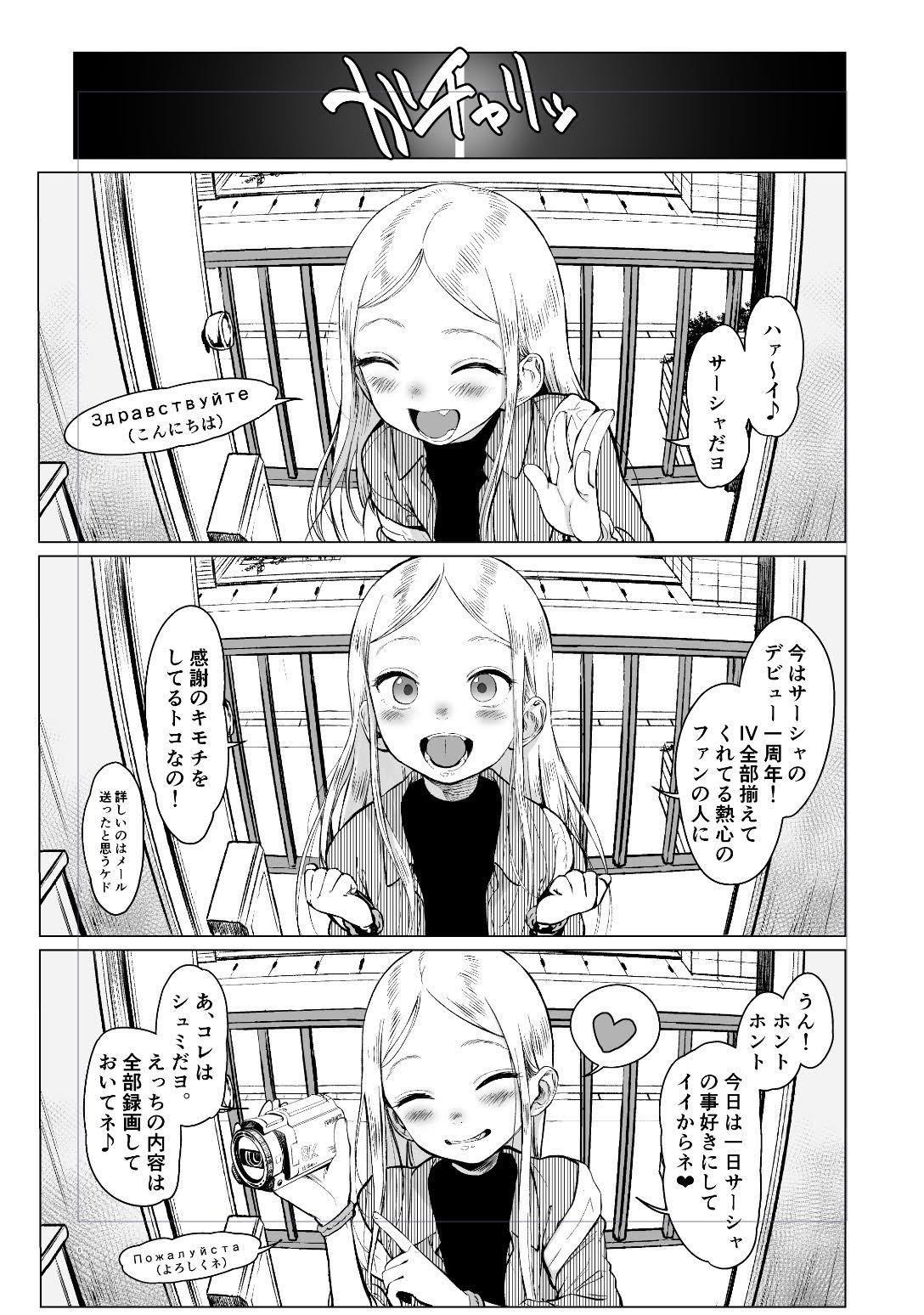 Welcome Sashachang �����������褦���� ����
