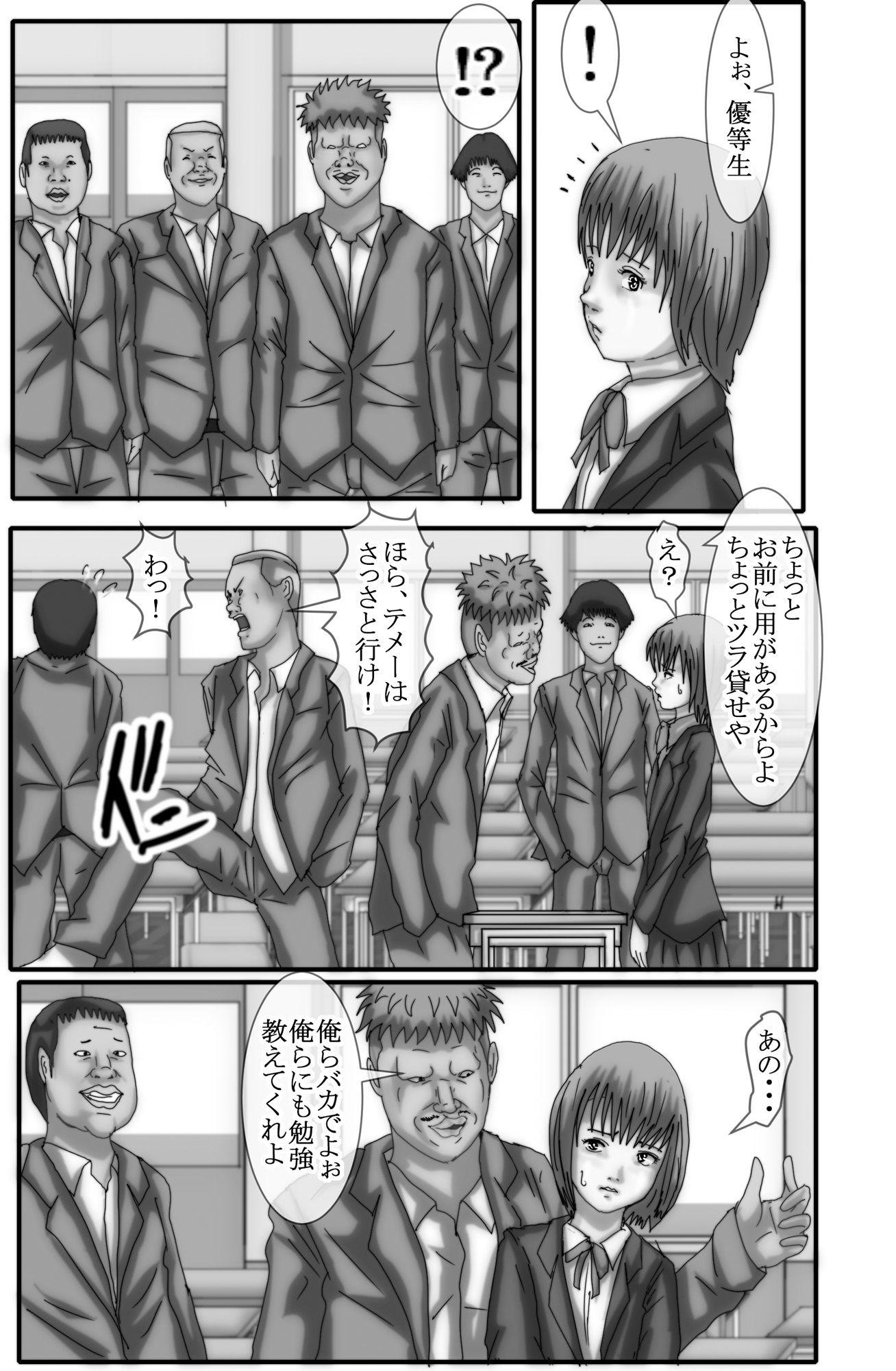 【おっぱい大好き太郎 同人】マジメな女の子がレ●プされるだけ