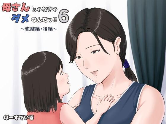 母さんじゃなきゃダメなんだっ!!6〜完結編・後編〜