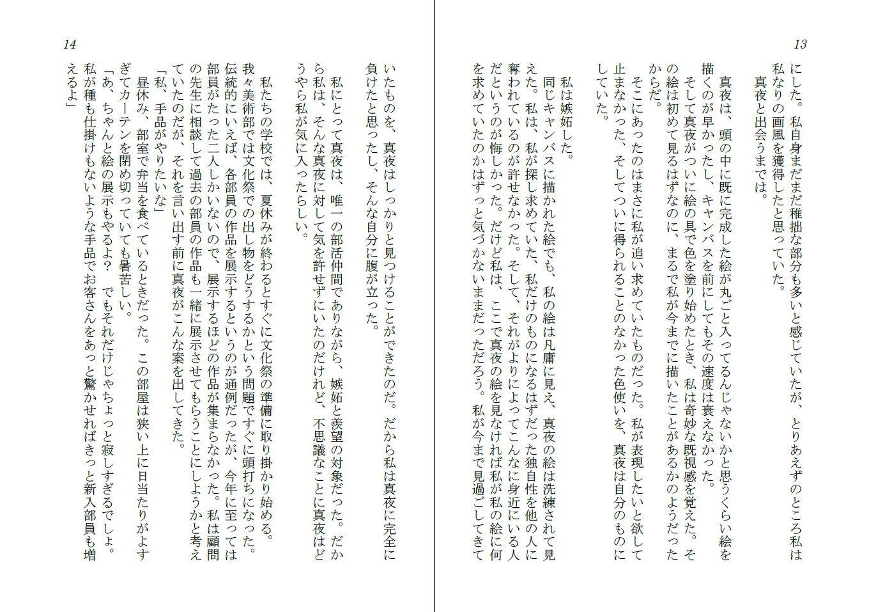 【ダイレンカリア 同人】呪われた少女