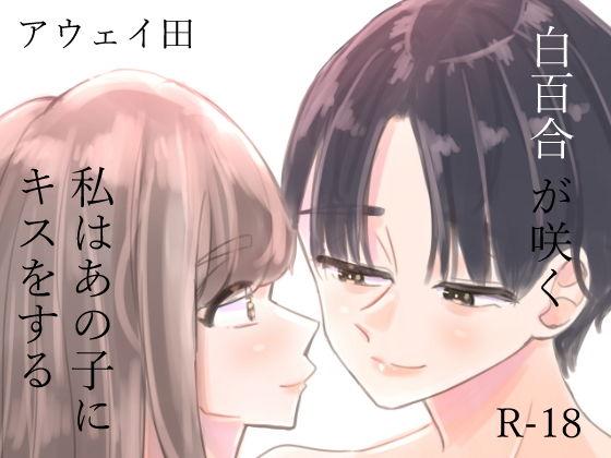 白百合が咲く、私はあの子にキスをする