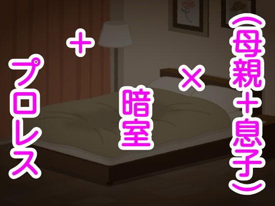 (母親+息子)×暗室+プロレス