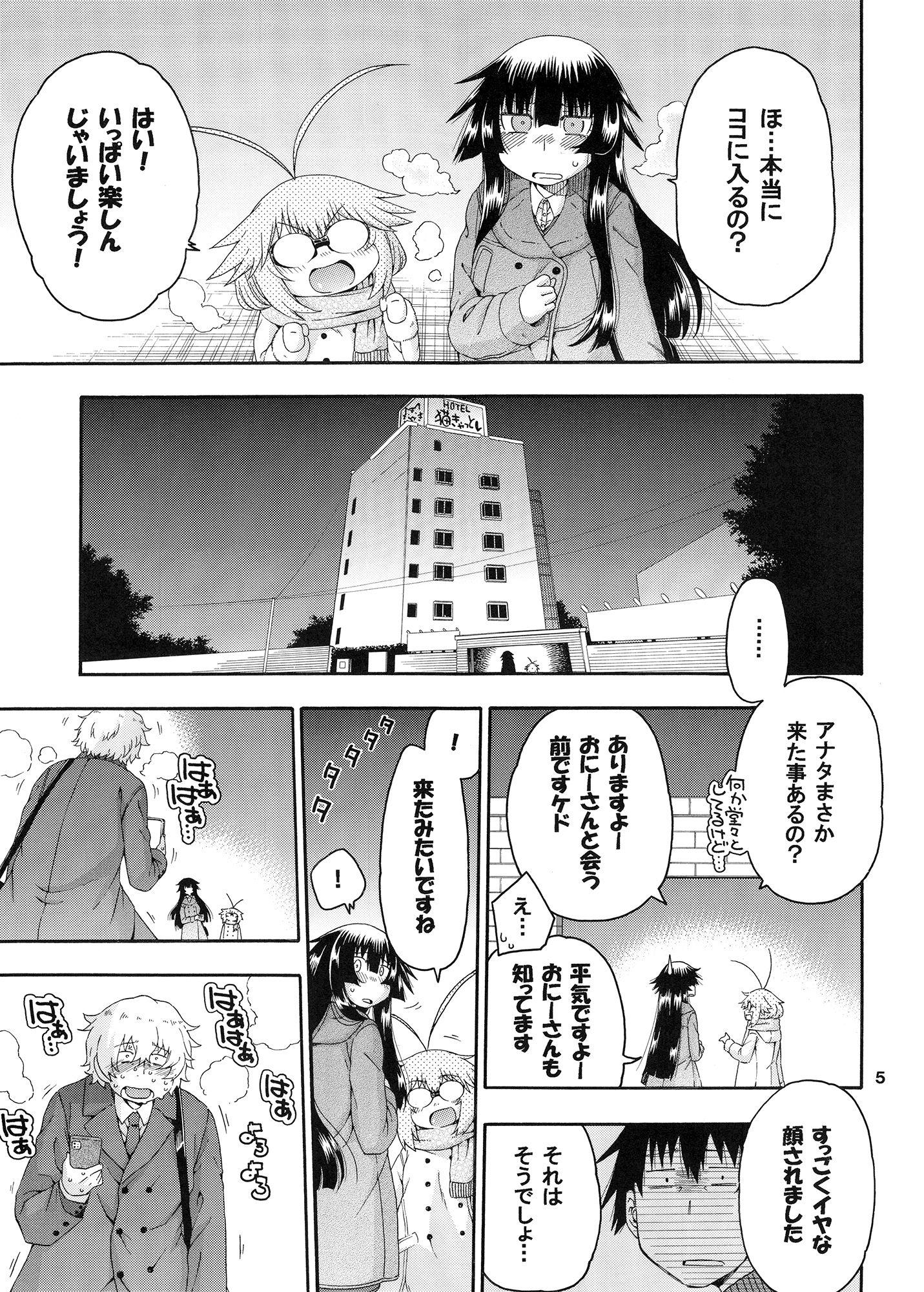 【はにゃ屋敷 同人】夜這えインコちゃんS8