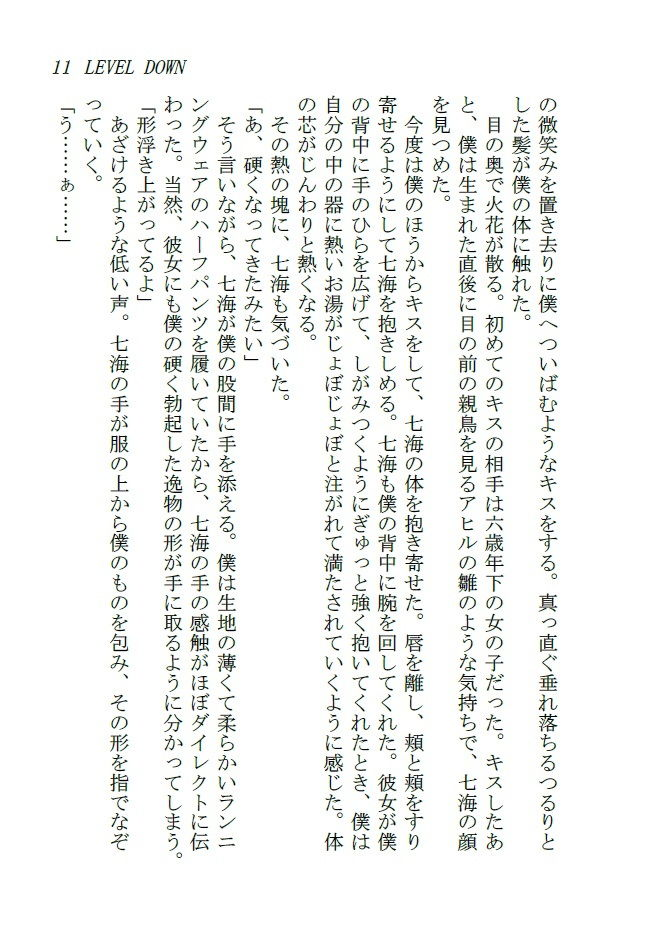 【あの夏 同人】LEVELDOWN