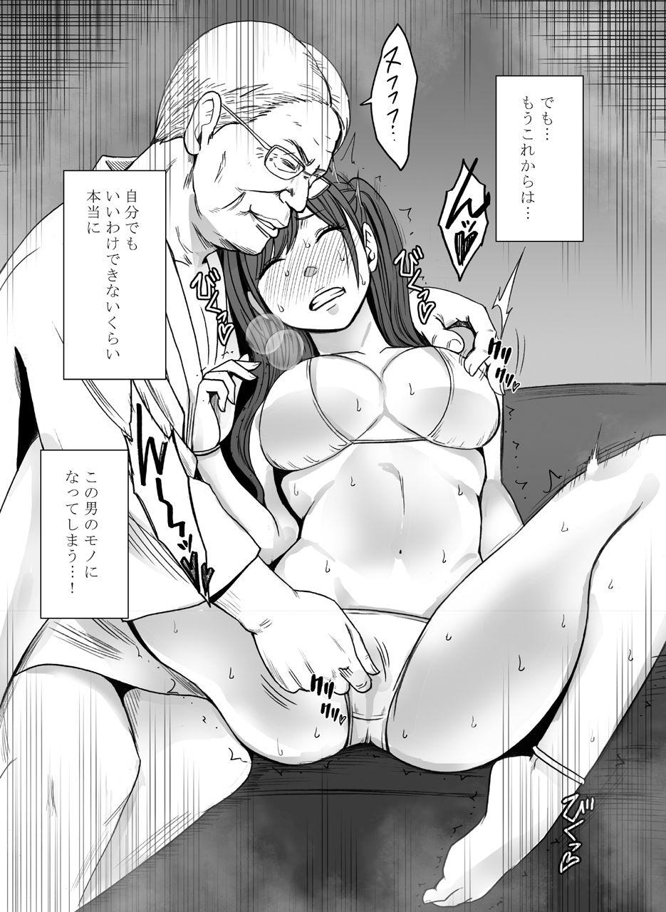 女体操作スマートフォン 完結編(クリムゾン) [d_172316] 6