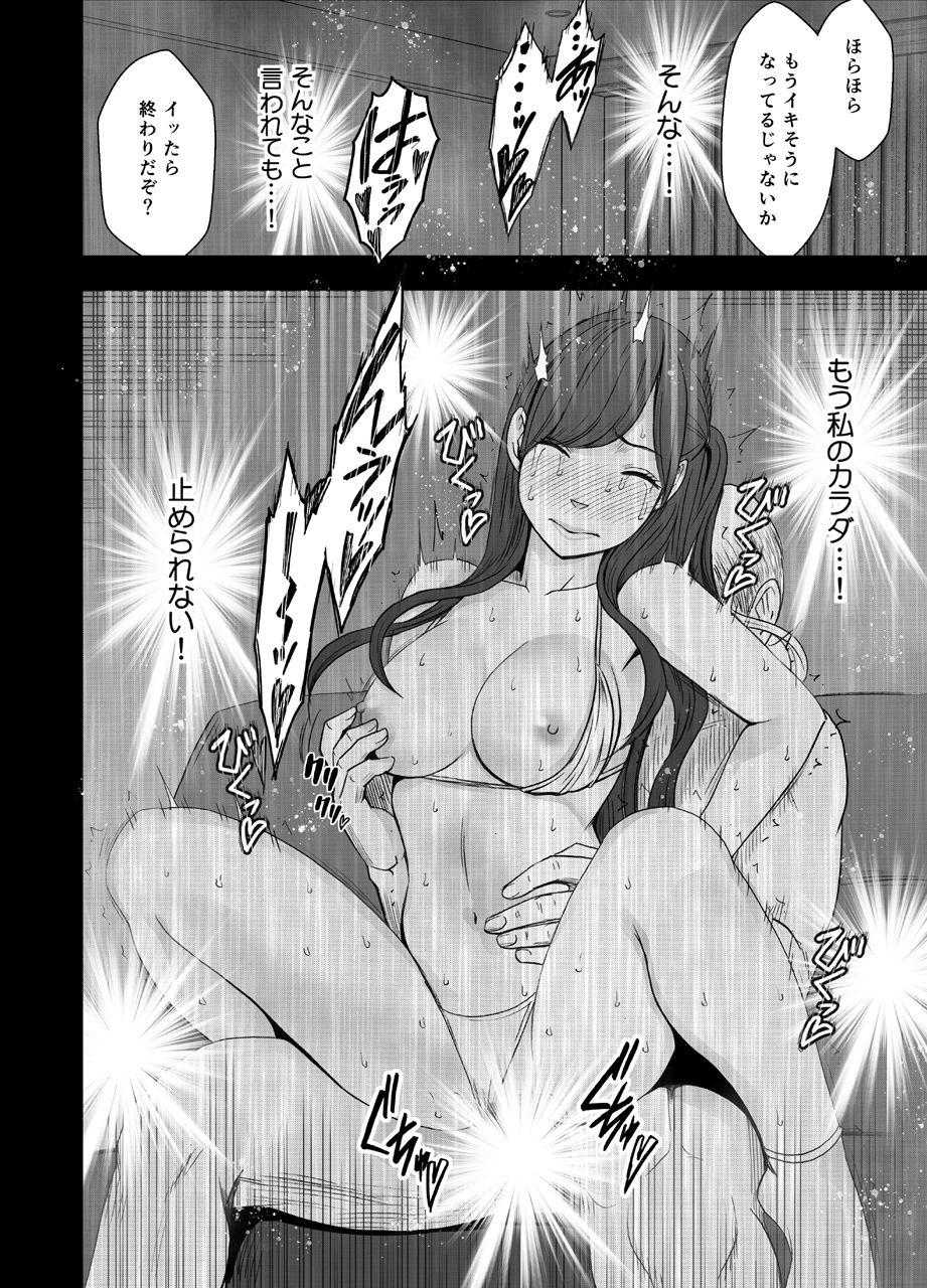女体操作スマートフォン 完結編