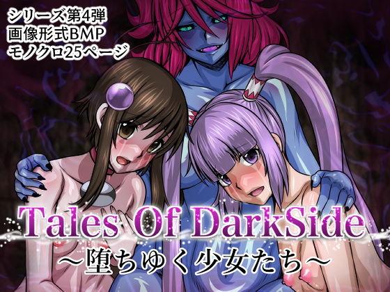 Tales Of DarkSide~堕ちゆく少女たち~
