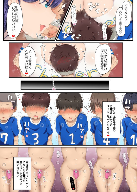●●●完全敗北マニュアル~サッカー部編~5
