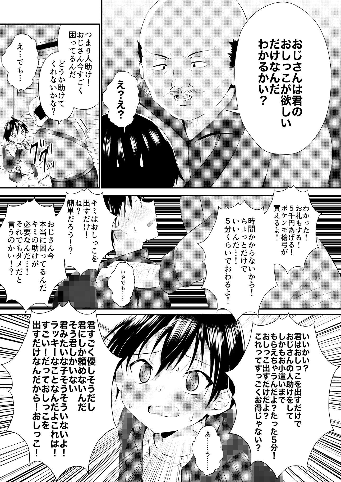【ぺこ連盟 同人】道で出会った少年のおしっこちょうだい!