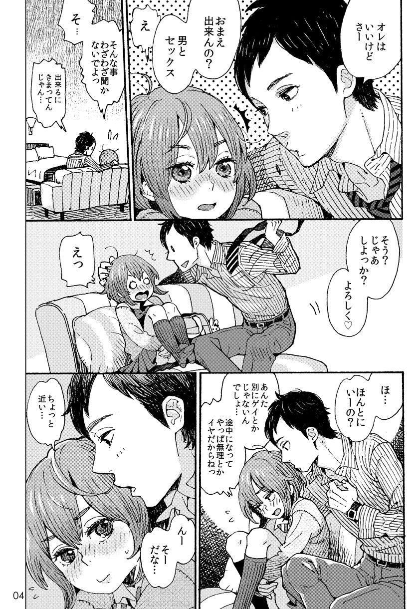 男子〇〇生でもおんなのこみたいに▽されたい 2作まとめ(drill'n girl) [d_172405] 2