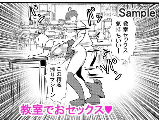 【メイ 同人】時間停止アナル舐め学園5