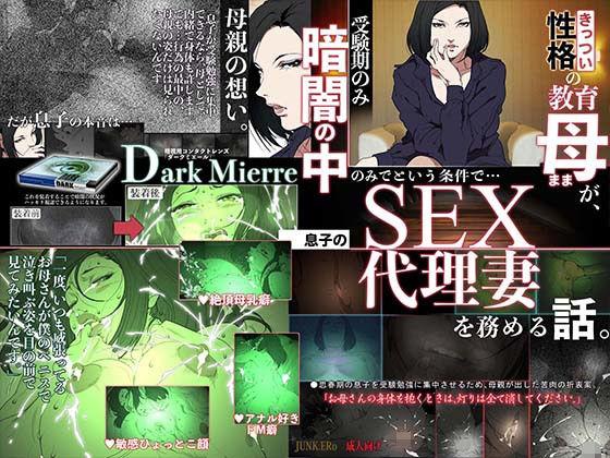 きっつい性格の教育ママが、受験期のみ暗闇の中のみという条件で息子のセックス代理妻を務める話。