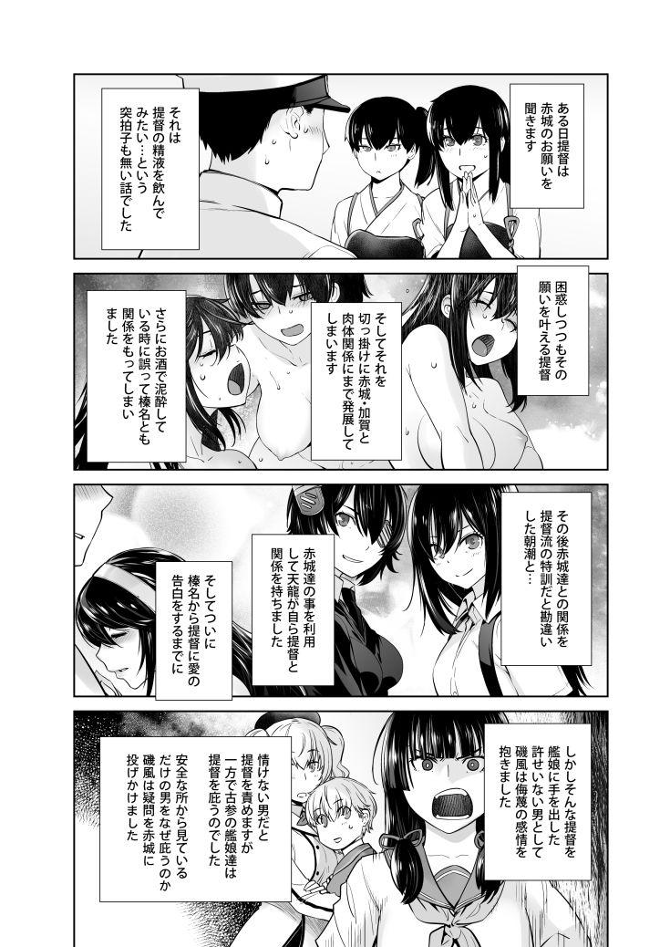 【武蔵 同人】INTHEEND2