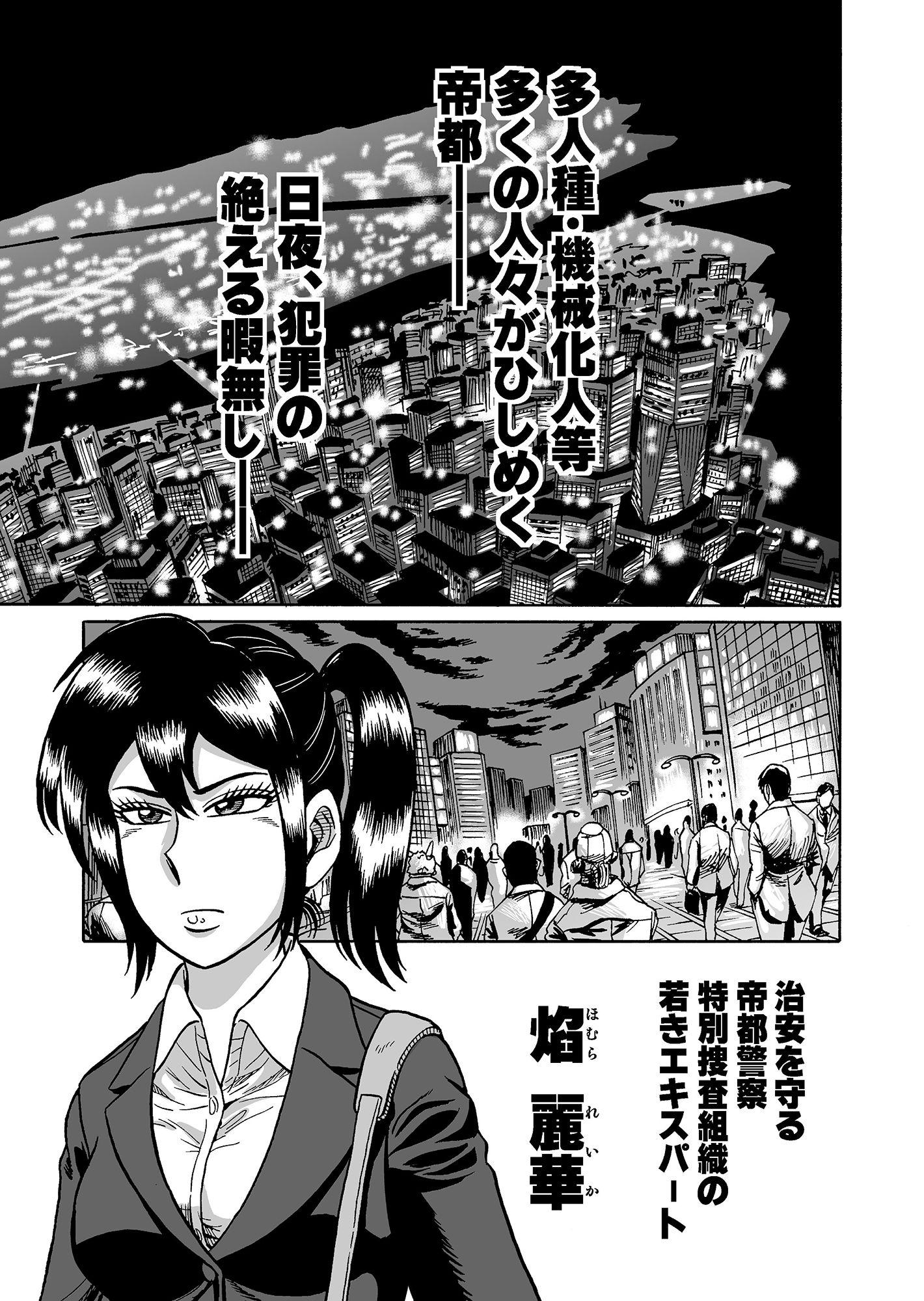【焔 同人】艶姿捜査姦(2)屈辱!真夜中の生贄