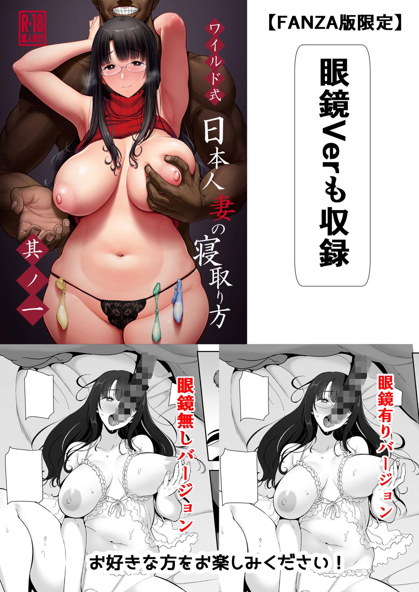 『ワイルド式日本人妻の寝取り方 其ノ一』 同人誌のサンプル画像です