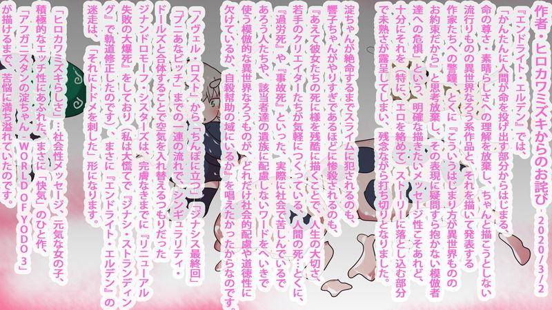 【AIR 同人】ゲーム女子の響子ちゃんが淀ちゃんのドラゴンペニスに溺れてセフレになるまで