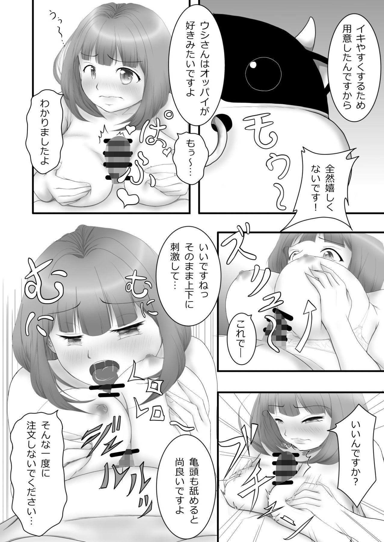 【トウコ 同人】イキがまんチャレンジ2