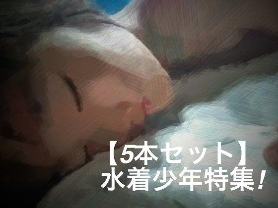 【5本セット】水着少年特集!
