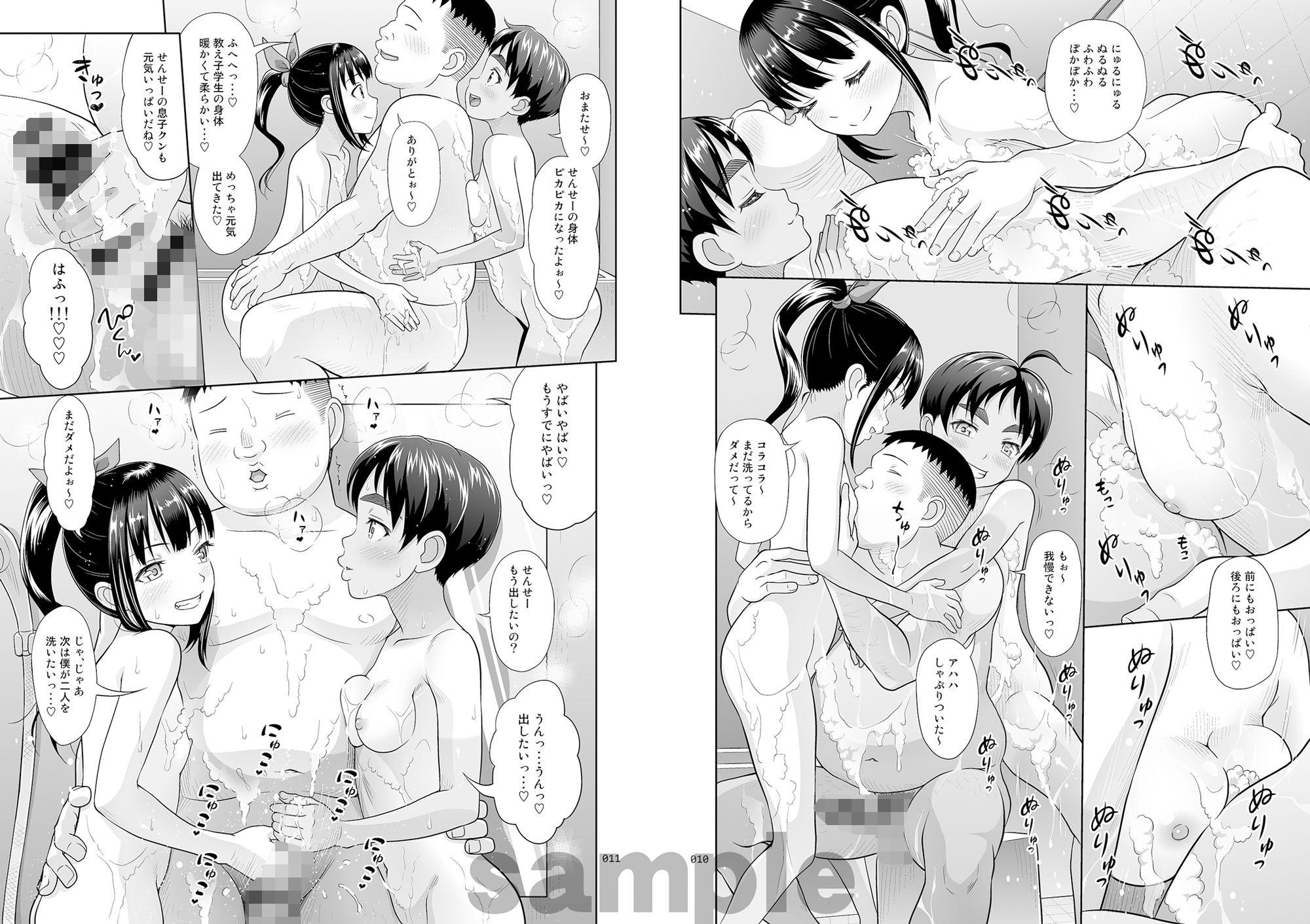 デリバリーな少女の絵本4延長戦+α
