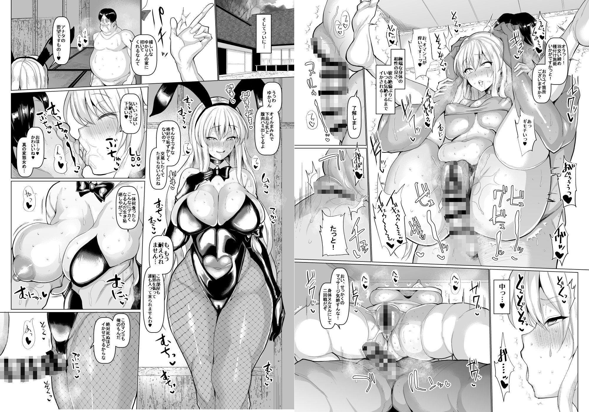 スキマ妖怪と本気子作り 画像