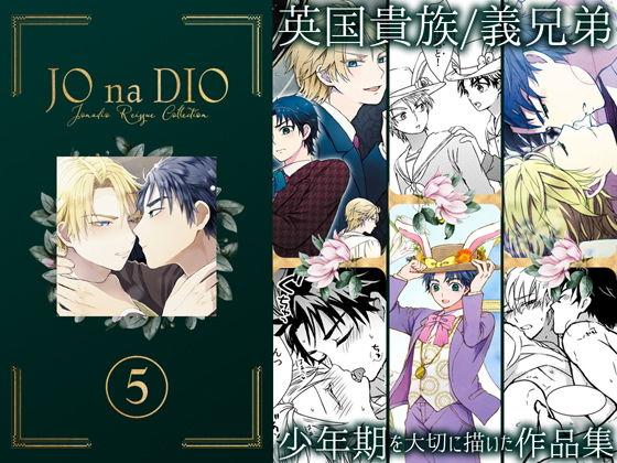 JO na DIO -JD再録集 5