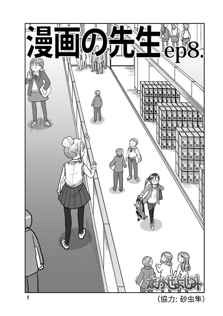【響 同人】漫画の先生ep8.